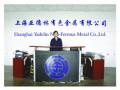 上海亚德林有色金属公司 (6934播放)