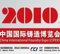 2010中国国际铸造博览会 (3697播放)