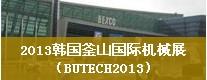 2013韩国釜山国际机械展(BUTECH2013)