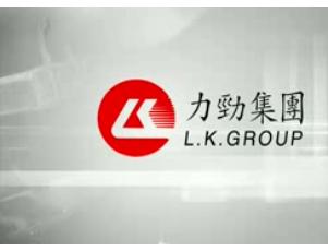 力劲集团宣传片 (13706播放)