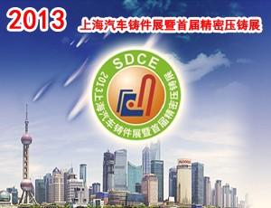 2013上海汽车铸件展暨首届精密压铸展