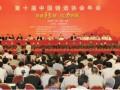 中国铸造协会第七届会员代表大会盛大召开