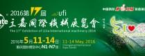 第17届中国(重庆)立嘉国际铸造压铸工业展