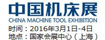 CME2016中国机床展