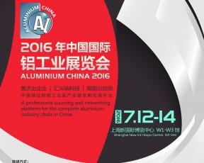 2016年中国国际铝工业展览会