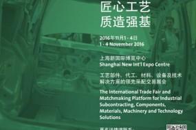 2016上海国际工业零部件及分承包展览会