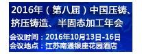 2016年(第八届)中国压铸、挤压铸造、半固态加工年会