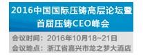 2016中国国际压铸高层论坛暨首届压铸CEO峰会