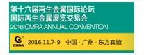 第十六届再生金属国际论坛 国际再生金属展览交易会主办:第16届再生金属国际论坛展馆:广州。东方宾馆