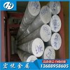 国产6061铝棒 8.0直径6061t6铝棒价格