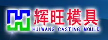 宁波北仑辉旺铸模实业有限公司
