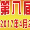 第八届宁波铸造、锻造及压铸工业展览会