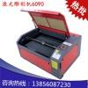 安徽激光切割机,小型激光雕刻机,本省内送货上门