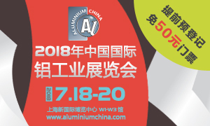 2018年中国国际铝工业展