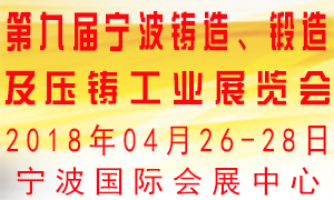 第九届宁波铸造、锻造及压铸工业展览会