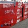 8407模具钢材供应商厂家-德松模具钢