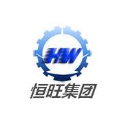 济宁恒旺工矿机械 有限公司