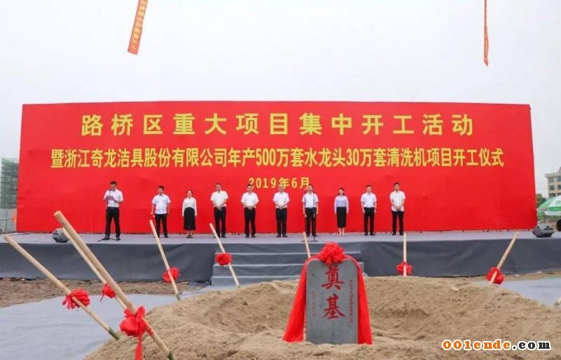 奇龙洁具股份有限公司年产500万套水龙头30万套清洗机项目开工仪式