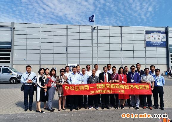 """""""聚力共赢!""""中华压铸网欧洲压铸先进技术考察团精彩回顾"""