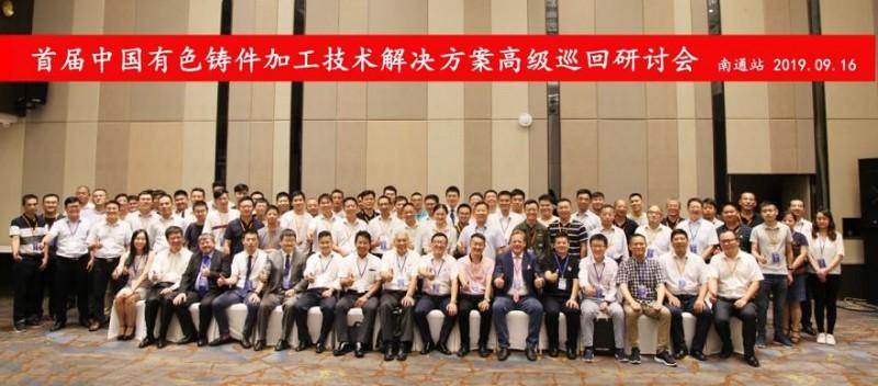 首届中国有色铸件加工技术解决方案高级巡回研讨会
