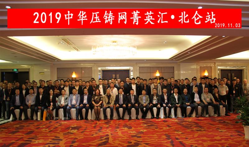 2019年中华压铸网菁英汇在北仑成功举办 (572播放)