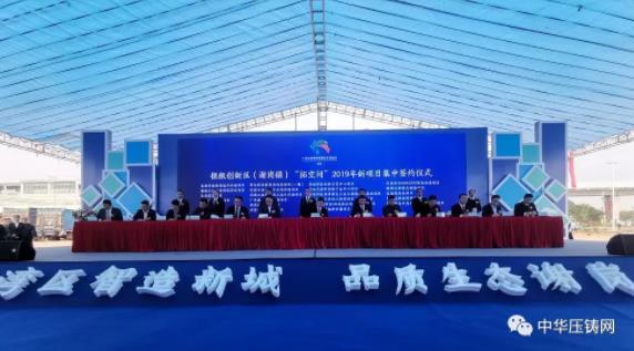 【简讯】投资6亿元 广东鑫和精密制造项目签约;重庆迎瑞升汽车、通机及摩托车零部件项目;慕乐汽车(常熟)新建压铸件生产项目