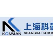 上海科曼车辆部件系统股份有限公司