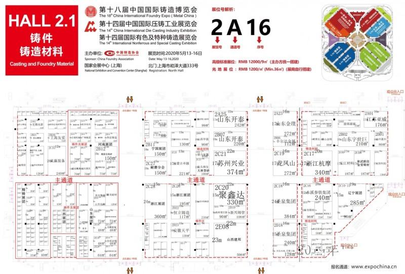 参展商大揭秘|2020铸博会展位图重磅发布!