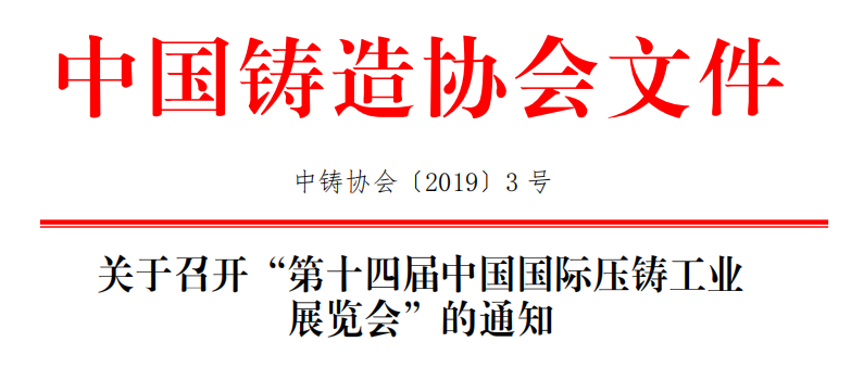 """关于召开""""第十四届中国国际压铸工业 展览会""""的通知"""