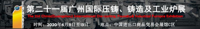 2020年第二十一届广州国际压铸、铸造及工业炉展