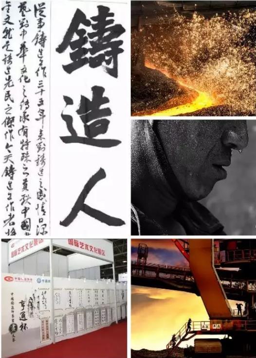 定了!第四届中国铸造节8月15~20日荼蘼沪上