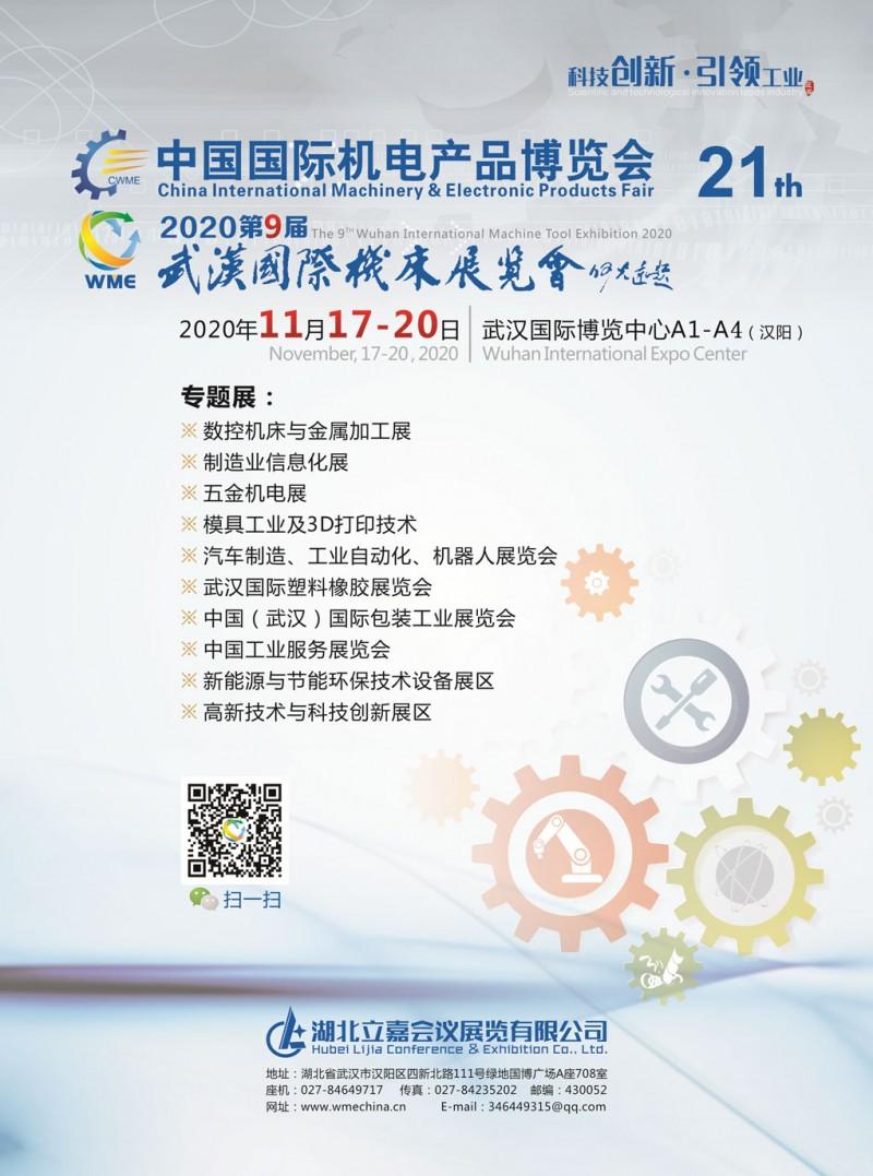 2020第九届武汉国际机床展览会