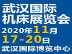 2020第九届武汉国际机床展览会 ()