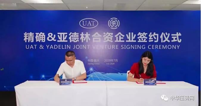 【特讯】特斯拉上海工厂零部件国产率将达80%;博格华纳为三家新能源车企提供eDM电驱模块;敏实集团与亚德林共建欧洲压铸厂正式签约