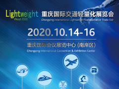 重庆国际交通轻量化展览会