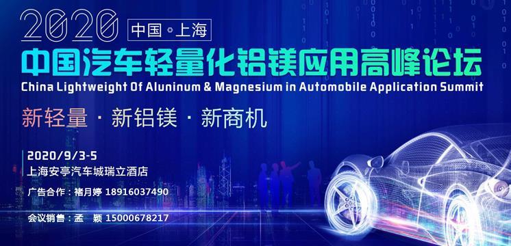 2020中国汽车轻量化铝镁应用高峰论坛