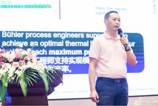 展望未来!2020中国汽车轻量化铝镁应用高峰论坛圆满落幕!