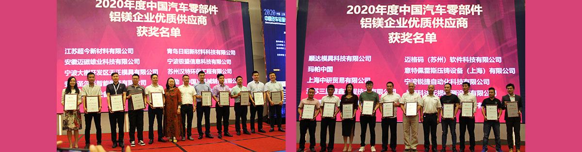 2020中华压铸网铝镁铸件优质供应商