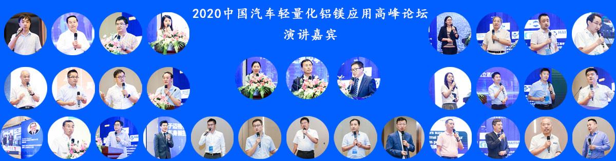 2020中国汽车轻量化铝镁应用高峰论坛-演讲嘉宾