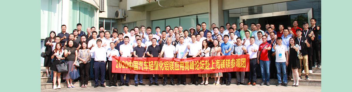 2020中国汽车轻量化铝镁应用高峰论坛赴上海镁镁参观团