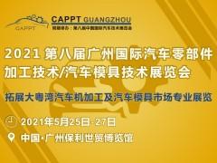 2021 第八届中国(广州)国际汽车零部件加工技术/汽车模具技术展览会 (CAPPT 2021)