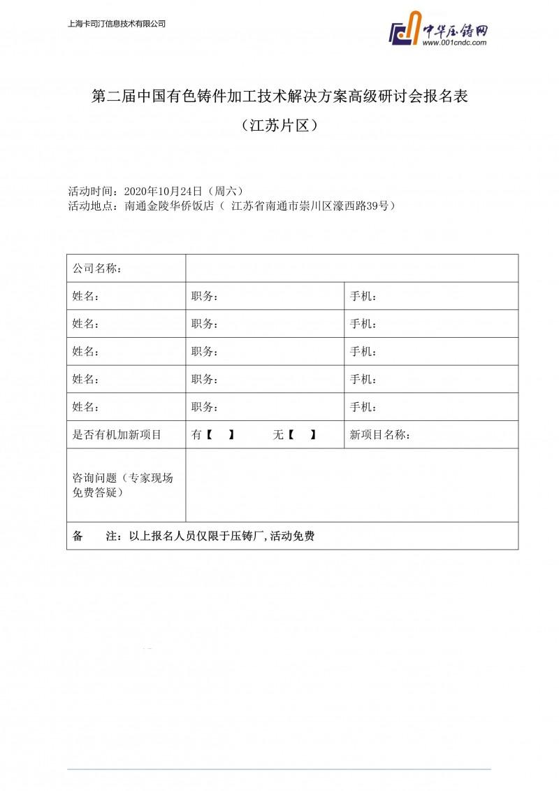 """""""赢""""在十月!第二届中国有色铸件加工技术解决方案高级研讨会全新启程!"""
