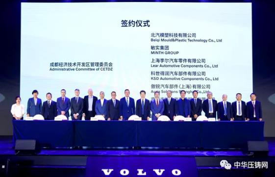 【特讯】德志汽车零部件压铸基地投产;一高端设备生产研发基地项目签约北仑;特斯拉中国明年计划生产55万辆汽车