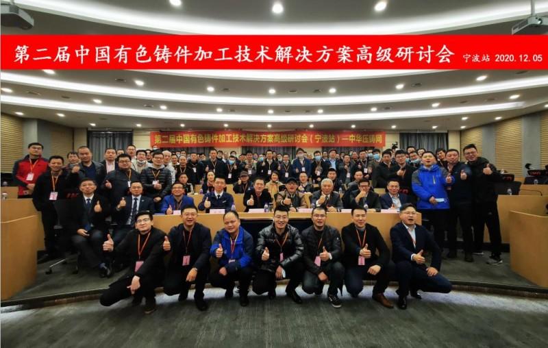 2020爱柯迪·宁波站  第二届中国有色铸件加工技术解决方案高级研讨会成功举办