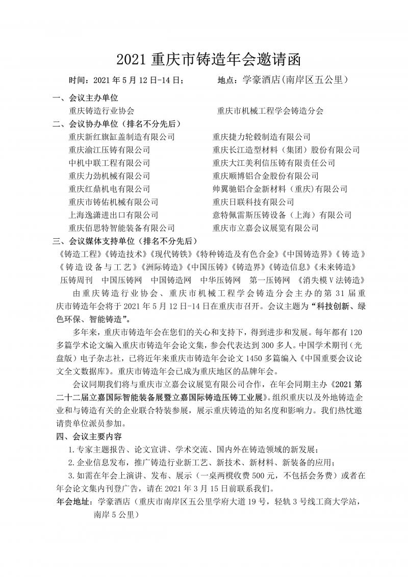 2021重庆市铸造年会邀请函