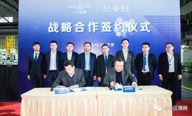 【特讯】海天集团与一汽富维签署战略合作协议;全球汽车用铝合金压铸件市场快速增长;采埃孚电驱动关键零部件项目开工