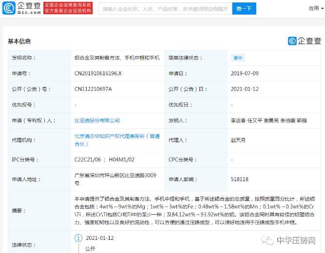 【特讯】宁波君灵模具进军5G通信基站结构件市场;比亚迪新增适用于压铸成型手机中框相关技术专利