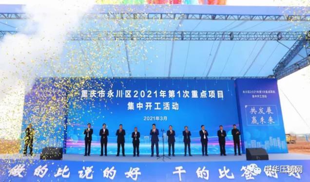 【特讯】雄邦压铸生产蔚来汽车结构件;福州六和38条生产线开放赶订单;重庆长城铸造基地开工