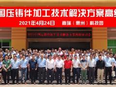 【快讯】2021中国压铸件加工技术解决方案高级研讨会·惠州站成功举办