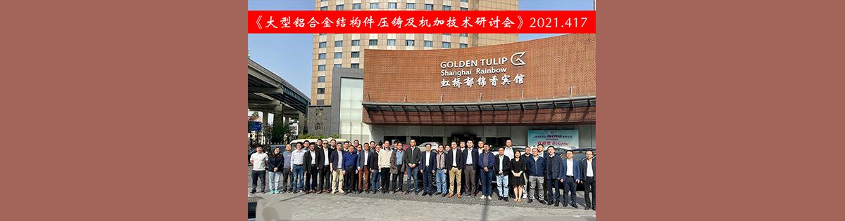 大型铝合金结构件压铸及机加技术研讨会在沪举办